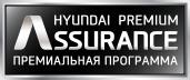 Программа Hyundai Premium Assurance