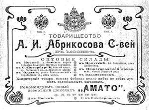 (МЕРОПРИЯТИЕ ЗАВЕРШЕНО) Шоу-программа об истории династии шоколадных королей России - Абрикосовых