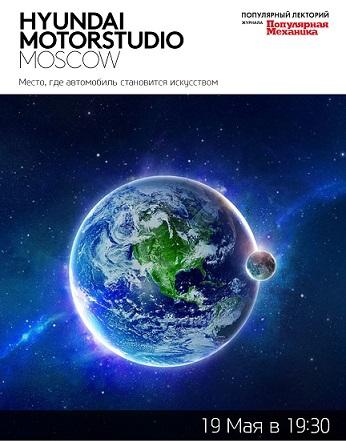 Факты о космосе - Лекция проекта Популярный лекторий журнала Популярная механика