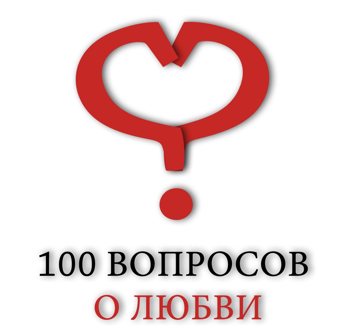 """Проект """"Чувство Покоя"""" / Лекция №1 из цикла """"100 вопросов о любви"""""""