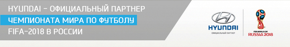 Hyundai - официальный партнер чемпионата мира по футболу FIFA-2018 в России