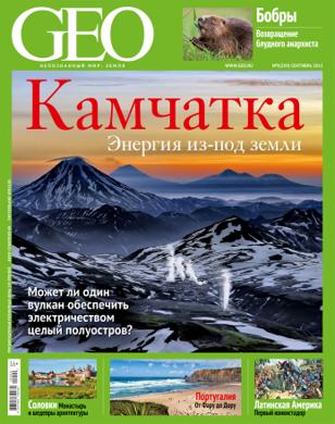 Презентация сентябрьского номера журнала GEO, встреча с читателями 18.08.2015
