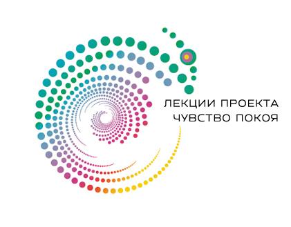 "Проект ""Чувство покоя""/ Лекция ""Психосоматика"""