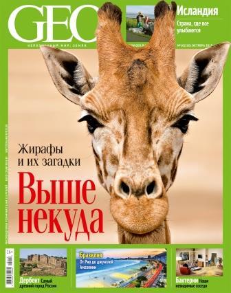 Презентация октябрьского номера журнала GEO, встреча с читателями 16.09.2015
