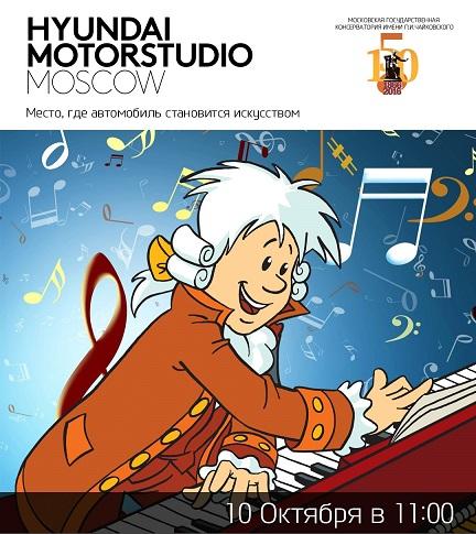 """Проект «Большая музыка для маленьких» / Лекция №1 """"Моцарт"""""""