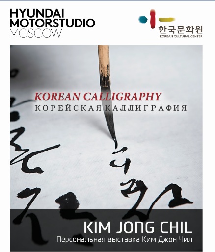 Выставка корейской каллиграфии / Персональная выставка Ким Джон Чил