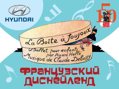 Проект «Большая музыка для маленьких» / Лекция №2 Французский Диснейлэнд (11:00)