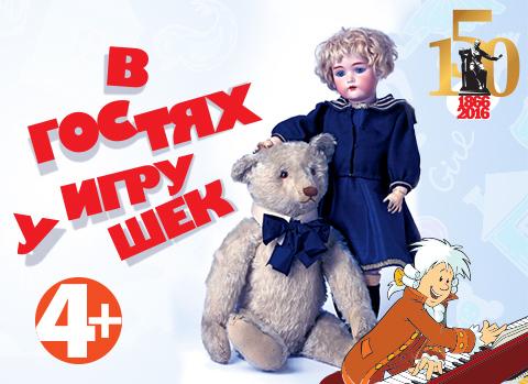 Проект «Большая музыка для маленьких» / Лекция №5 «В гостях у игрушек»