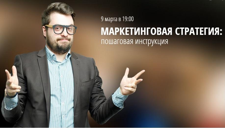 """Мастер-класс """"МАРКЕТИНГОВАЯ СТРАТЕГИЯ: пошаговая инструкция"""""""