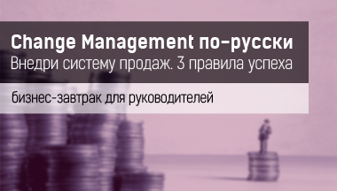 Просто о сложном. Секреты Sales Менеджмента от Berner&Stafford. / «Change Management-по русски. Внедри систему продаж. 3 правила успеха»