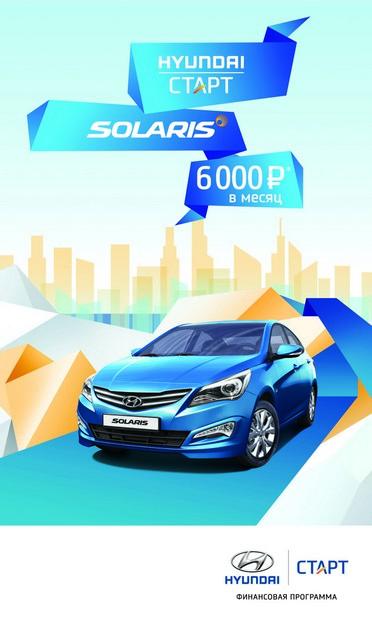 «СТАРТ» – новая финансовая программа по приобретению Hyundai Solaris