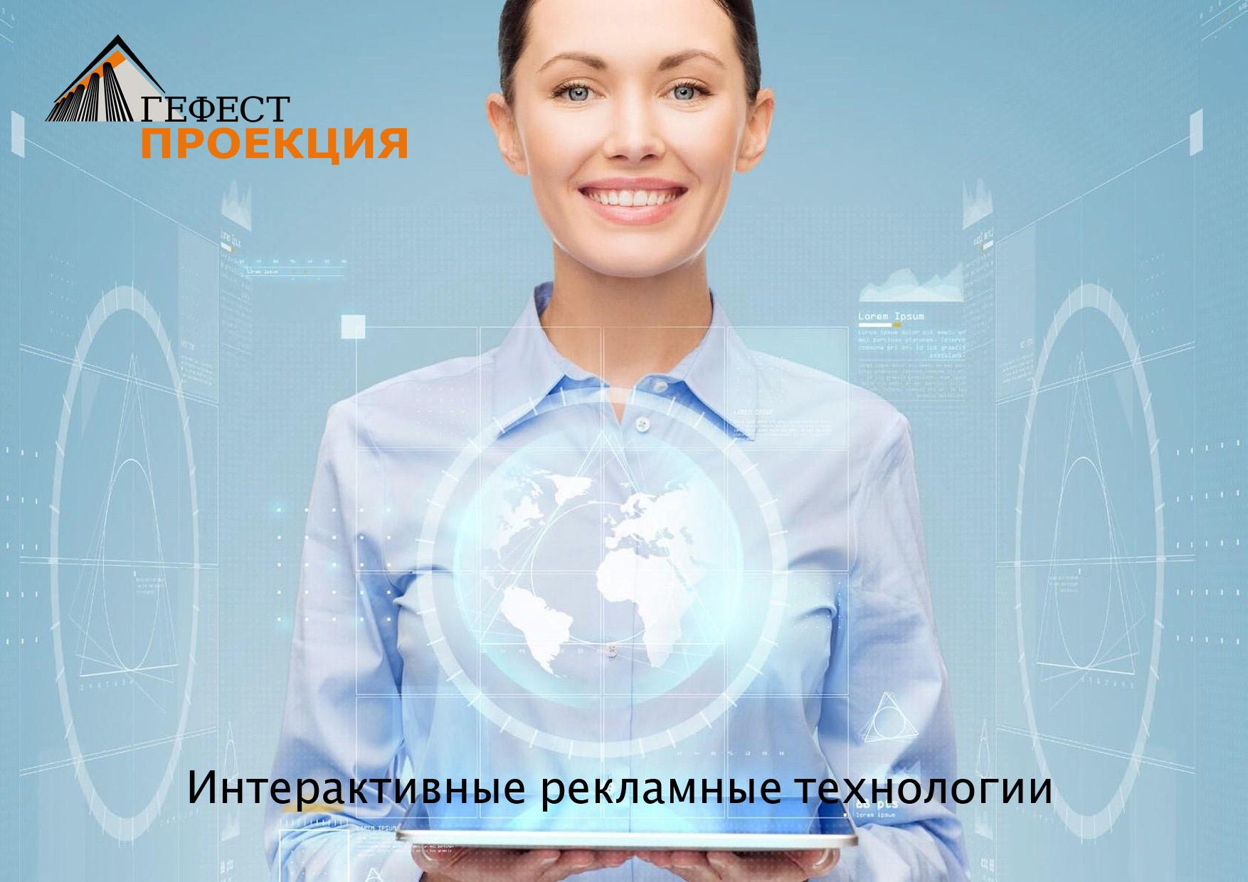 """Семинар компании """"ГЕФЕСТ ПРОЕКЦИЯ"""" - «Эффективное применение интерактивных технологий»"""