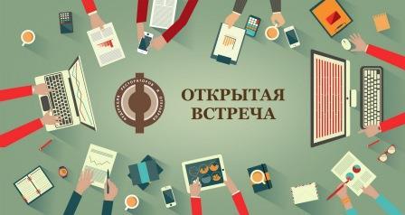Встреча членов Федерации Рестораторов и Отельеров