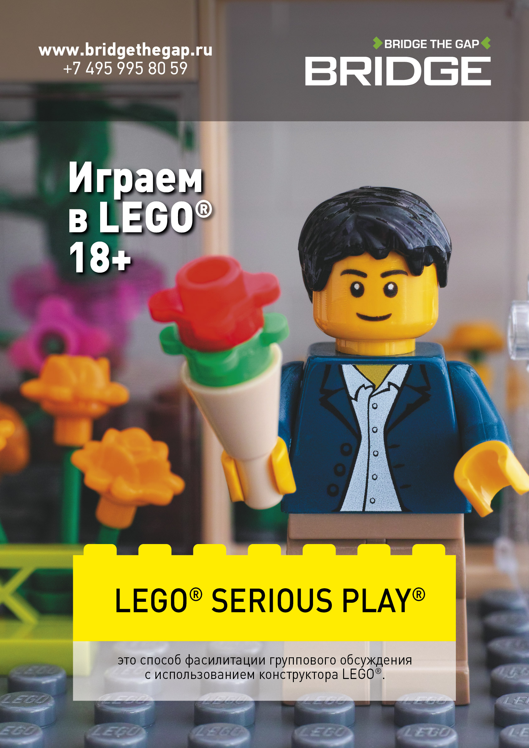 ЗНАКОМСТВО С МЕТОДОМ LEGO® SERIOUS PLAY®