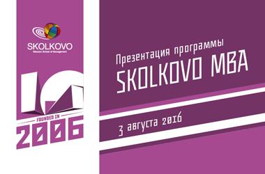 Презентация для кандидатов на гранты СКОЛКОВО MBA