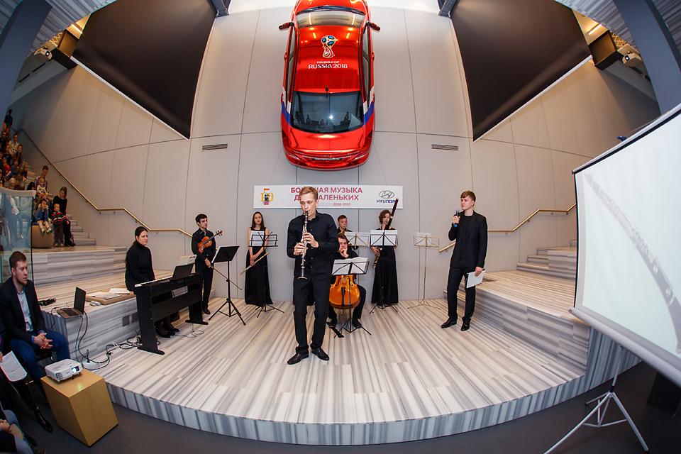 «Хендэ Мотор СНГ» открыла второй сезон проекта «Большая музыка для маленьких»