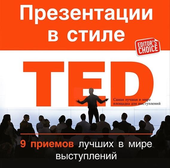 ТОР Клуб: Презентация в стиле TED