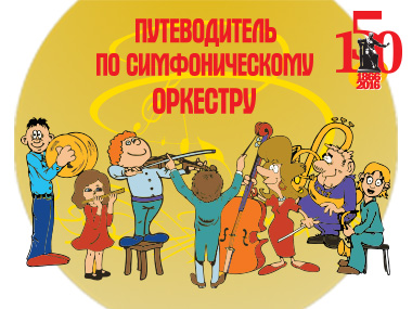 Проект «Большая музыка для маленьких» / «Путеводитель по симфоническому оркестру»