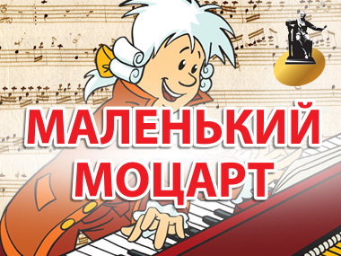 Проект «Большая музыка для маленьких» / «Маленький Моцарт»