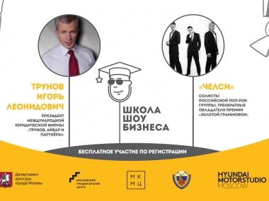 Встреча проекта «Школа Шоу-бизнеса»