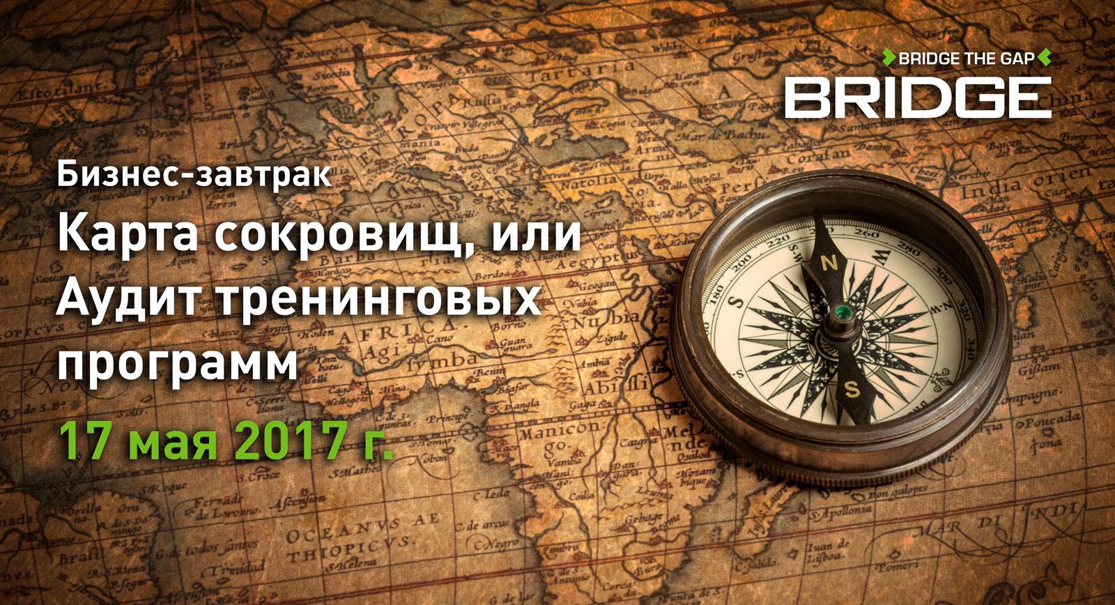 BRIDGE seminar / Бизнес-Завтрак: Карта сокровищ, или аудит тренинговых программ