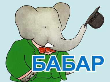 Проект «Большая музыка для маленьких» / «Идем в зоопарк со слоненком Бабаром»