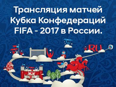 Трансляция матча Мексика-Россия