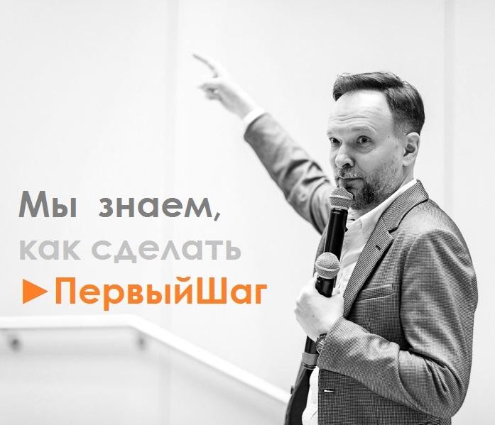 Step Forward Seminar / Первый шаг