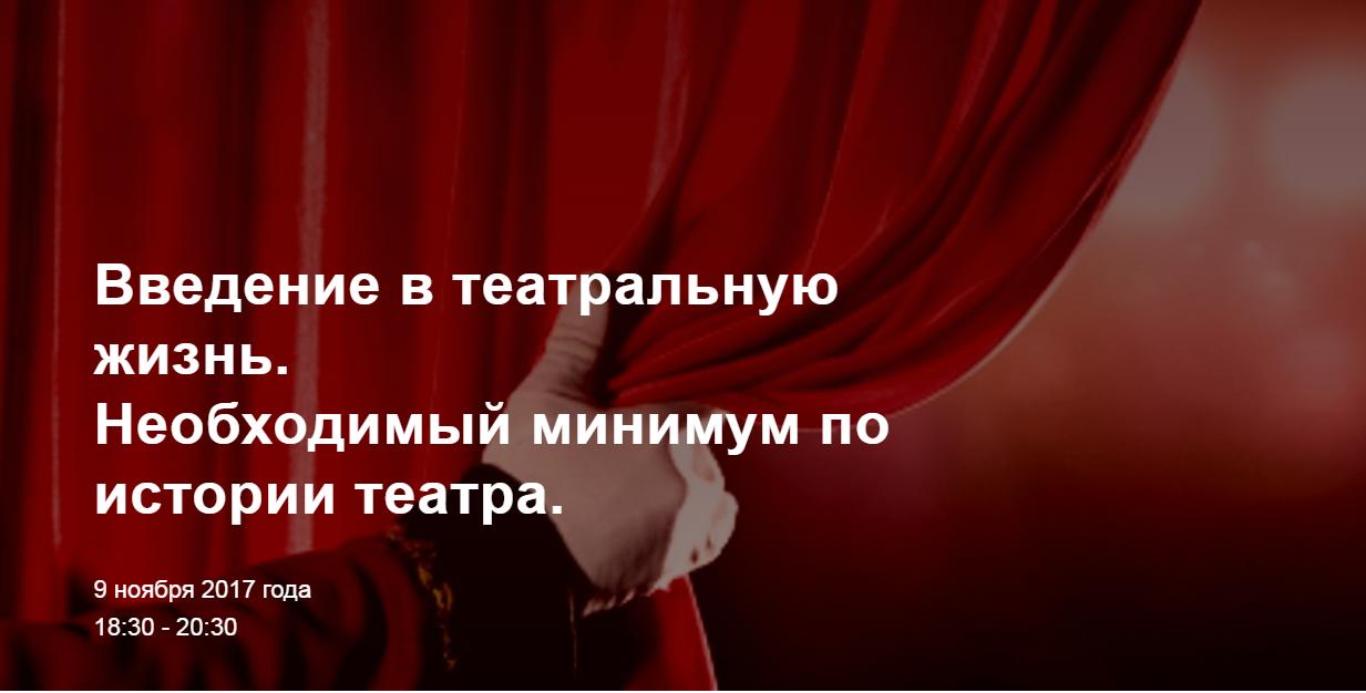 CFA Association / Введение в театральную жизнь. Необходимый минимум по истории театра