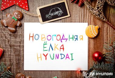 Новогодняя ёлка Hyundai